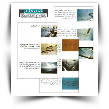 کتاب آموزشی صید با تور لامپارا