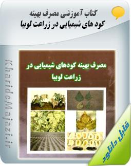 کتاب آموزشی مصرف بهینه کود های شیمیایی در زراعت لوبیا