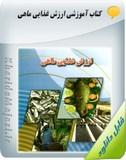 کتاب آموزشی ارزش غذایی ماهی Image
