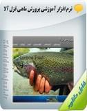 نرم افزار آموزشی پرورش ماهی قزل آلا Image