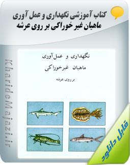 کتاب آموزشی نگهداری و عمل آوری ماهیان غیر خوراکی بر روی عرشه