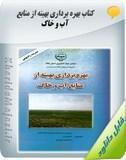 کتاب بهره برداری بهینه از منابع آب و خاک Image
