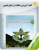 کتاب آموزشی حفاظت از منابع طبیعی Image