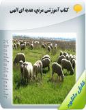 کتاب آموزشی مرتع هدیه ای الهی Image