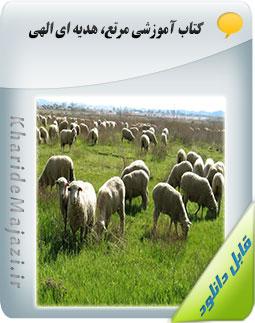 کتاب آموزشی مرتع، هدیه ای الهی