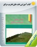 کتاب آموزشی علت های تخریب مراتع Image
