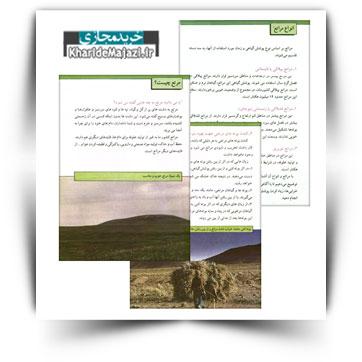 کتاب آموزشی علت های تخریب مراتع