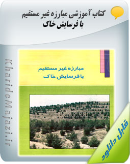 کتاب آموزشی مبارزه غیر مستقیم با فرسایش خاک