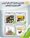 مجموعه کتابهای آموزش تکثیر و پرورش مرغ بومی Image