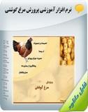 نرم افزار آموزشی پرورش مرغ گوشتی Image