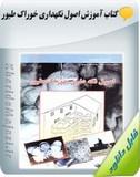 کتاب آموزش اصول صحیح نگهداری خوراک طیور Image