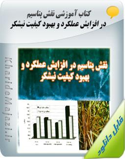 کتاب آموزشی نقش پتاسیم در افزایش عملکرد و بهبود کیفیت نیشکر
