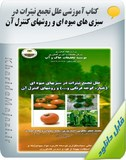 کتاب آموزشی علل تجمع نیترات در سبزی های میوه ای و روشهای کنترل آن Image