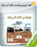کتاب آموزشی نیترات در خاک، آب و گیاه Image