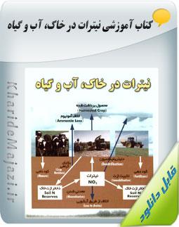 کتاب آموزشی نیترات در خاک، آب و گیاه