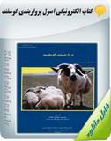 کتاب الکترونیکی اصول پرواربندی گوسفند Image