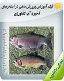 فیلم آموزش پرورش ماهی در استخرهای ذخیره آب کشاورزی Image