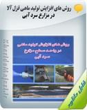کتاب روش های افزایش تولید ماهی قزل آلا در مزارع سرد آبی Image