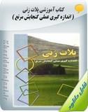 کتاب آموزشی پلات زنی ( اندازه گیری عملی گنجایش مرتع ) Image