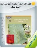 کتاب الکترونیکی آشنایی با آفت پسیل پسته (شیره خشک) Image
