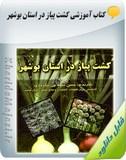 کتاب آموزشی کشت پیاز در استان بوشهر Image
