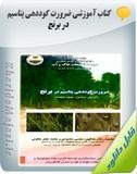 کتاب آموزشی ضرورت کوددهی پتاسیم در برنج Image