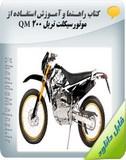 کتاب راهنما و آموزش استفاده از موتورسیکلت تریل QM 200 Image