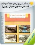 کتاب آموزشی روش های حفظ آب و خاک Image