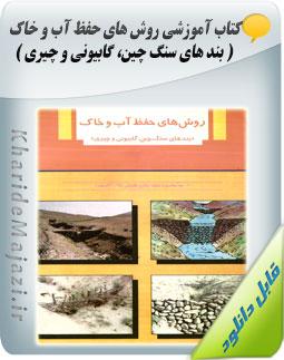کتاب آموزشی روش های حفظ آب و خاک ( بند های سنگ چین، گابیونی و چیری )