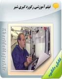 فیلم آموزشی رکورد گیری شیر Image