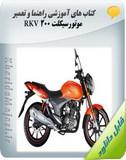 کتاب های آموزشی راهنما و تعمیر موتورسیکلت RKV 200 Image
