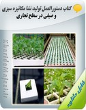 کتاب دستورالعمل تولید نشا مکانیزه سبزی و صیفی در سطح تجاری Image