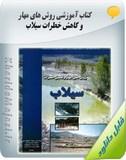 کتاب آموزشی روش های مهار و کاهش خطرات سیلاب Image