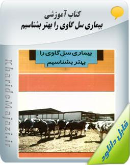 کتاب آموزشی بیماری سل گاوی را بهتر بشناسیم