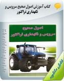 کتاب آموزش اصول صحیح سرویس و نگهداری تراکتور Image