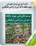 کتاب آموزشی توصیه های فنی جهت مقابله با کم آبی در اراضی شالیکاری Image