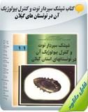 کتاب شپشک سپردار توت و کنترل بیولوژیک آن در توتستان های گیلان Image
