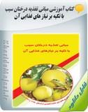 کتاب آموزشی مبانی تغذیه درختان سیب با تکیه بر نیاز های غذایی آن Image