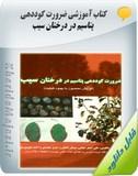 کتاب آموزشی ضرورت کوددهی پتاسیم در درختان سیب Image