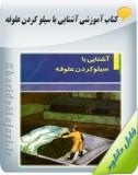 کتاب آموزشی آشنایی با سیلو کردن علوفه Image