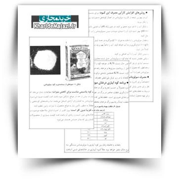 کتاب آموزشی معرفی کود سولپتاس ( کود پتاسیمی مناسب برای کود آبیاری و محلول پاشی )