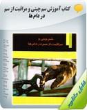 کتاب آموزش سم چینی و مراقبت از سم در دام ها Image