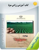 کتاب آموزشی زراعت سویا Image