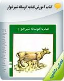 کتاب آموزش تغذیه گوساله شیرخوار Image