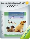 کتاب راهنمای بهداشت، نگهداری و تربیت سگ به زبان فارسی Image