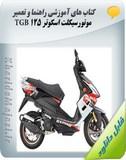 کتاب های آموزشی راهنما و تعمیر موتورسیکلت اسکوتر TGB 125 Image