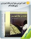 کتاب آموزشی سیلو کردن تفاله لیمو ترش برای تغذیه دام Image