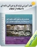 کتاب آموزشی تولید قارچ خوراکی دکمه ای با استفاده از ضایعات Image
