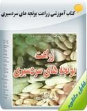 کتاب آموزشی زراعت یونجه های سردسیری Image