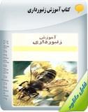 کتاب آموزش زنبورداری Image